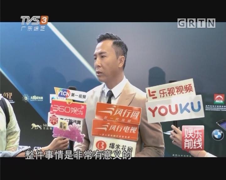 甄子丹扶持新人 新导演 零片酬出演马云新电影