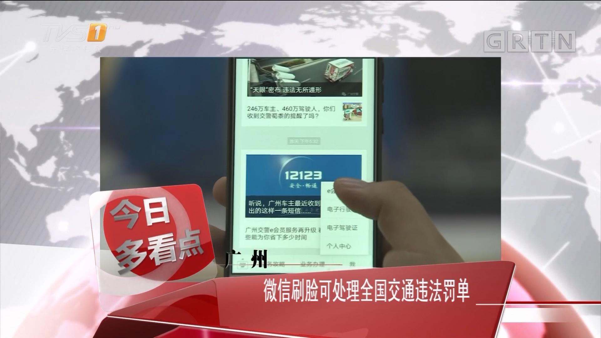 广州:微信刷脸可处理全国交通违法罚单