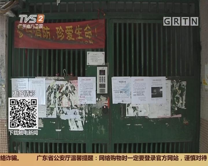 """广州荔湾区:""""先斩后奏""""换门禁 住户有意见"""