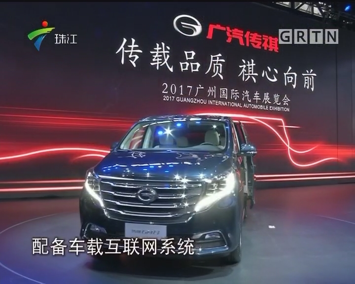 广州车展:智能新理念 25台概念车各有精彩