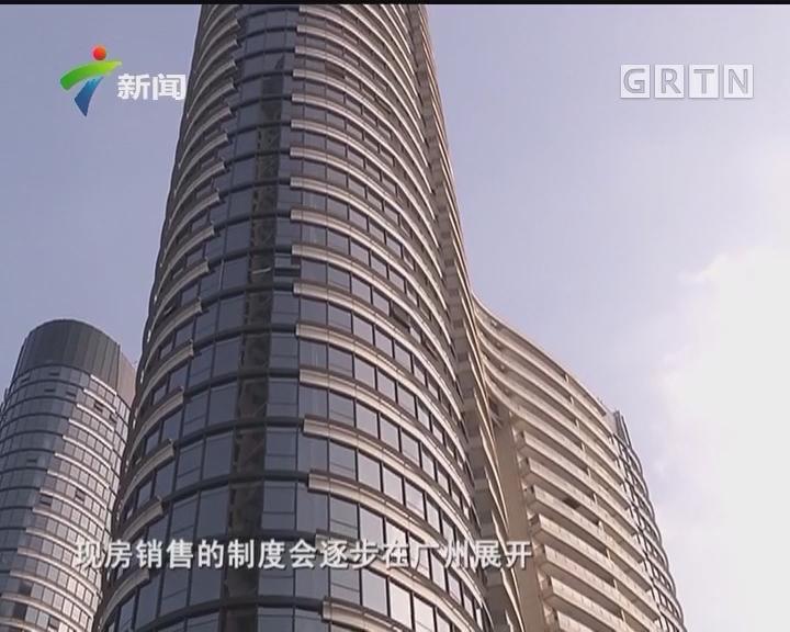 现房销售制度对楼市影响几何?