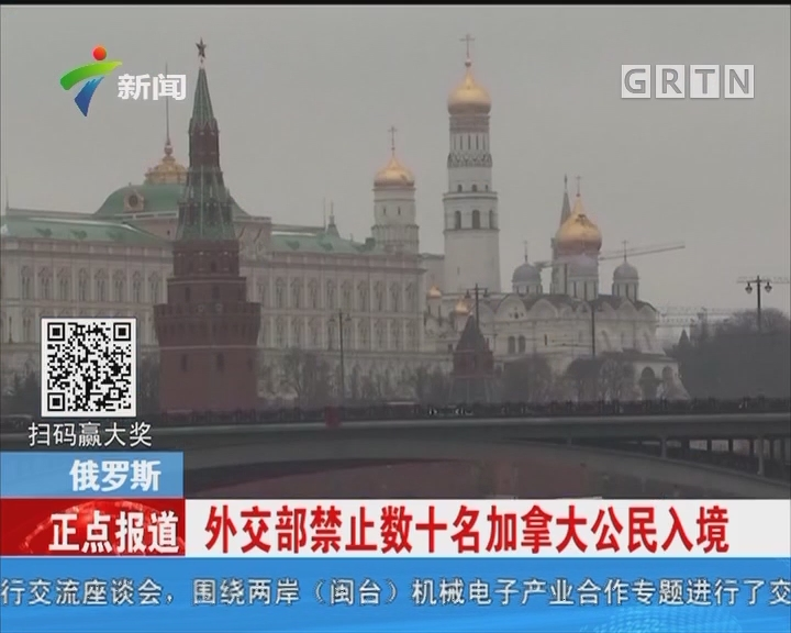 俄罗斯:外交部禁止数十名加拿大公民入境