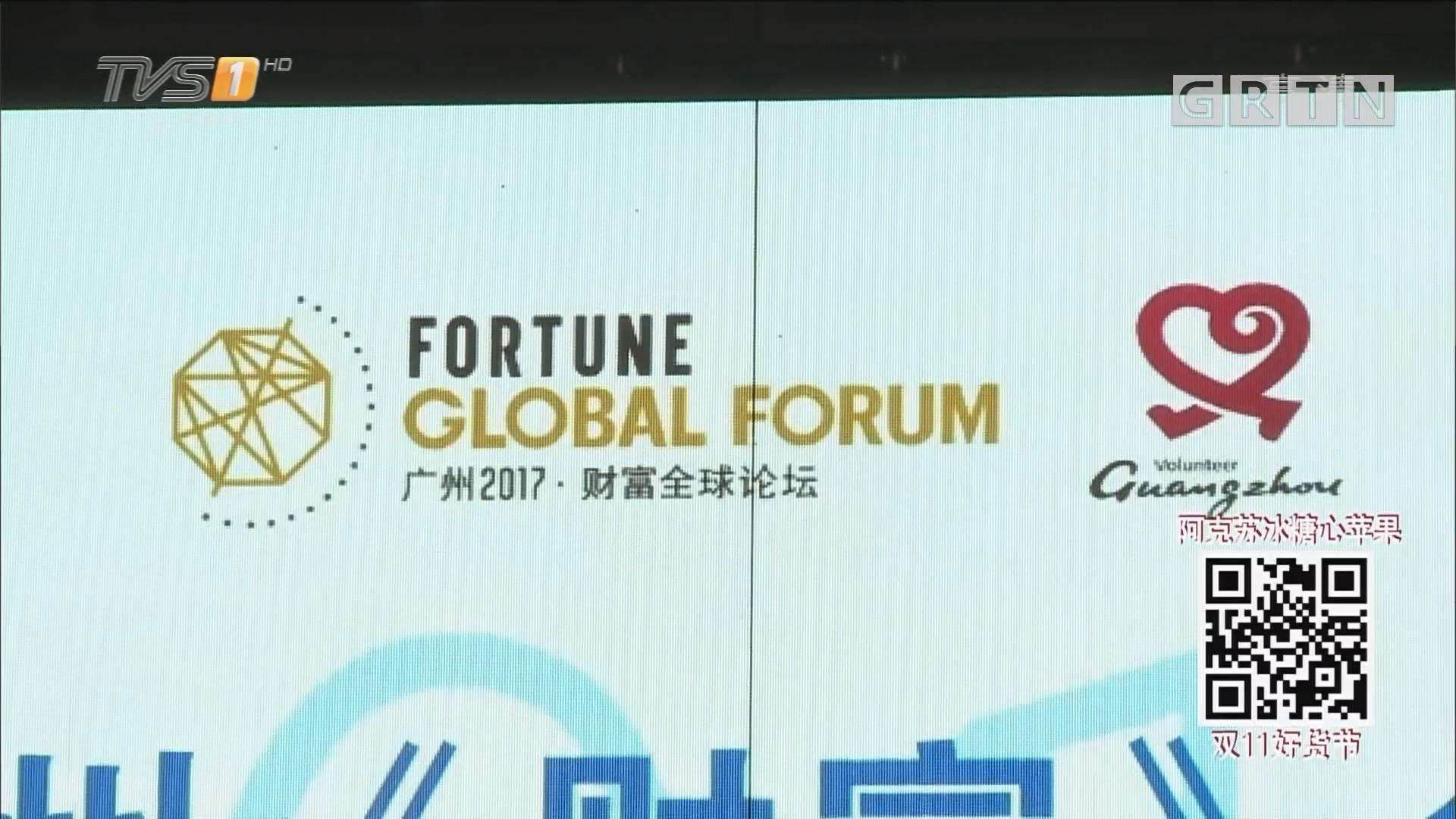 围观!2017广州《财富》全球论坛志愿者歌曲《携手同行》发布