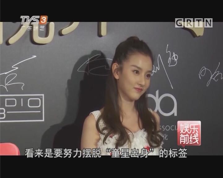 电视剧《全职高手》官宣 宋祖儿搭配杨洋 95后小花旦即将崛起