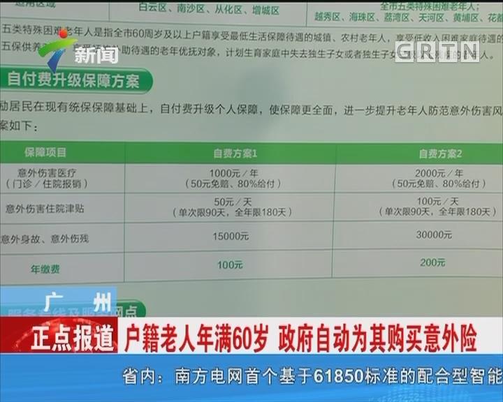 广州:户籍老人年满60岁 政府自动为其购买意外险