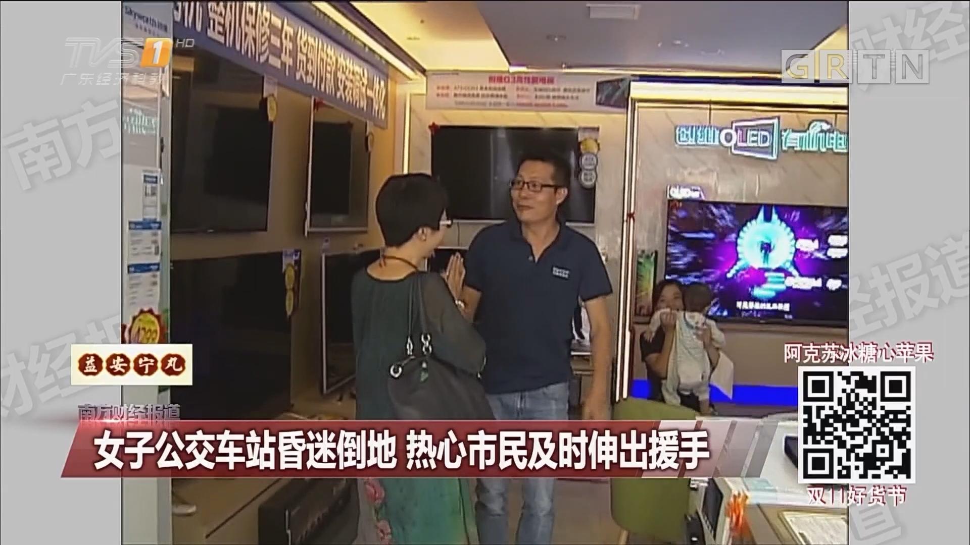 女子公交车站昏迷倒地 热心市民及时伸出援手