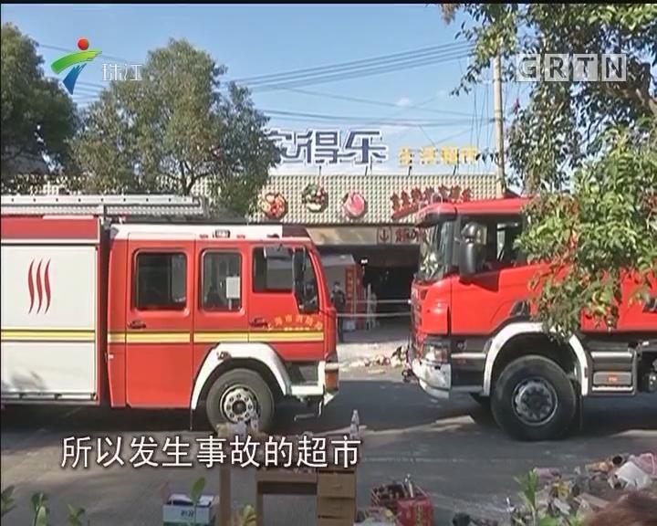 上海浦东一超市发生坍塌 2人遇难多人受伤