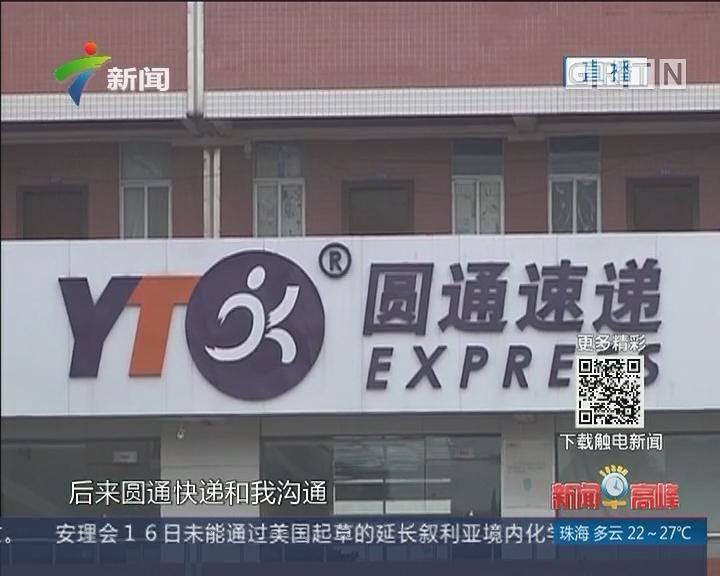 江门:名表快递途中丢失 快递公司认赔300元