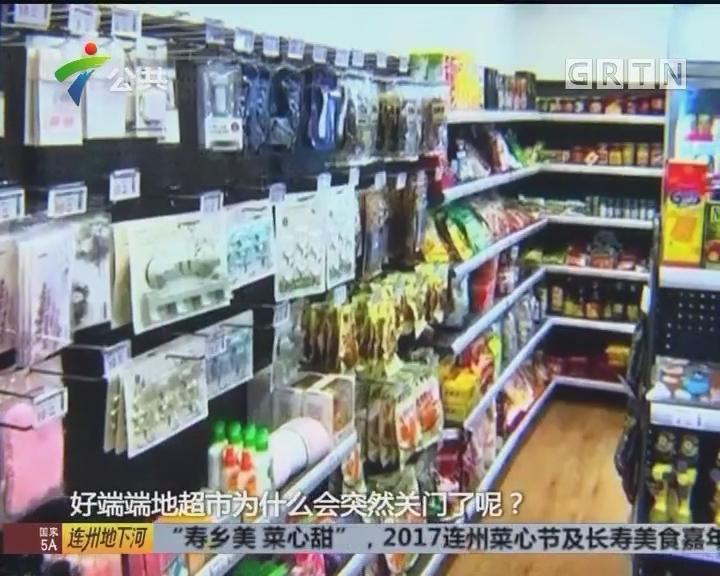 珠海:无人超市关门 疑因手续不齐被叫停