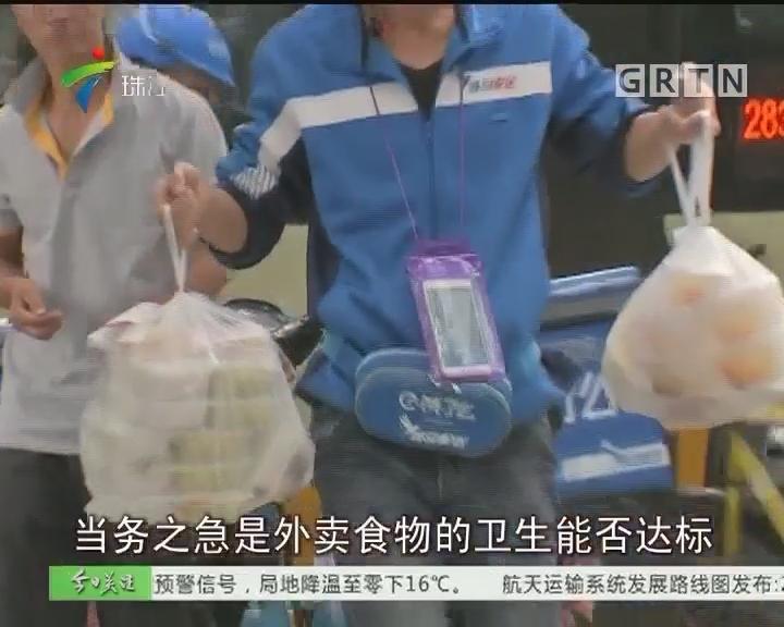 未来三年广东狠抓网络订餐食品安全