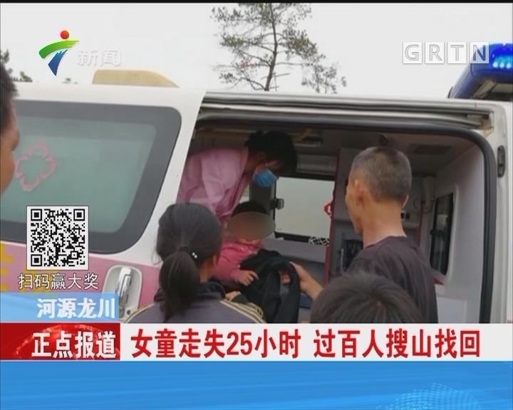 河源龙川:女童走失25小时 过百人搜山找回