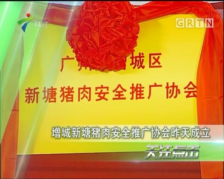 增城新塘猪肉安全推广协会昨天成立