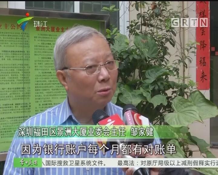 深圳:业主大会或可开设资金共管账户