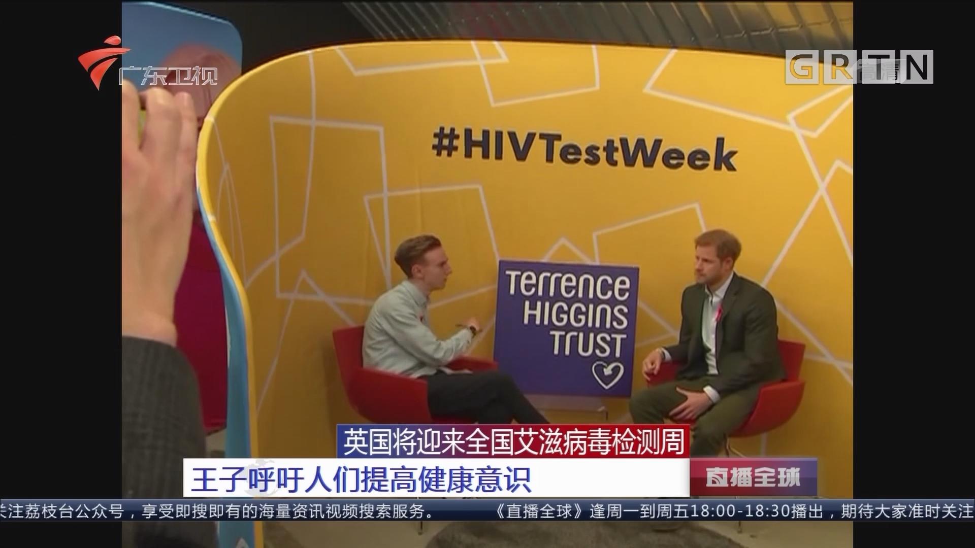 英国将迎来全国艾滋病毒检测周 王子呼吁人们提高健康意识