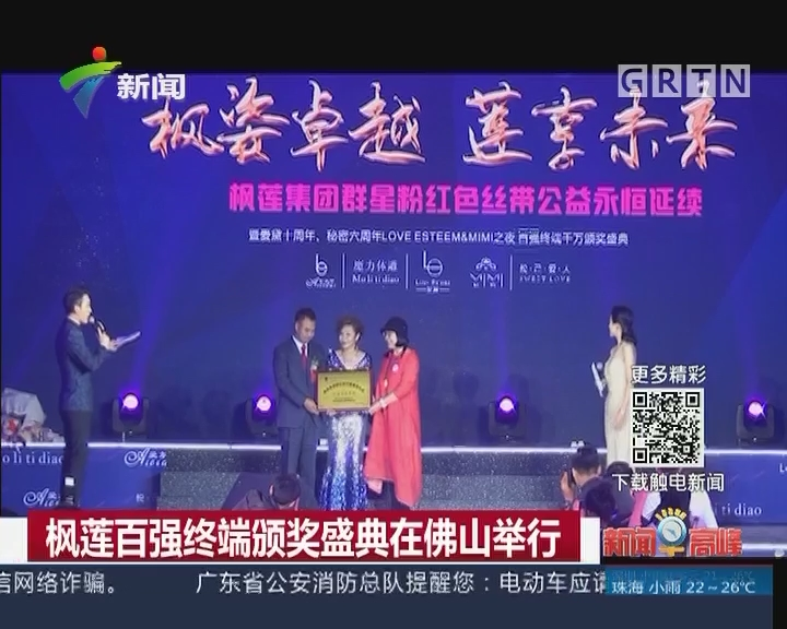 枫莲百强终端颁奖盛典在佛山举行