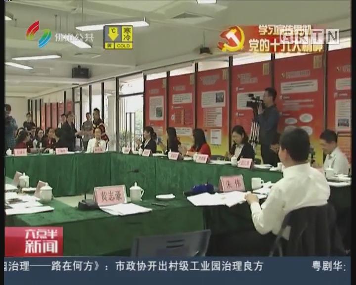 [2017-11-17]六点半新闻:朱伟到南海区调研督导学习宣传贯彻党的十九大精神
