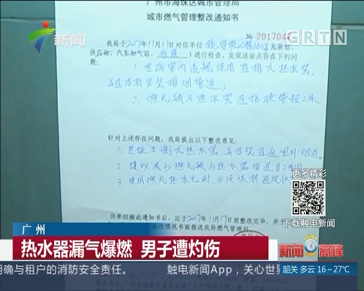 广州:热水器漏气爆燃 男子遭灼伤