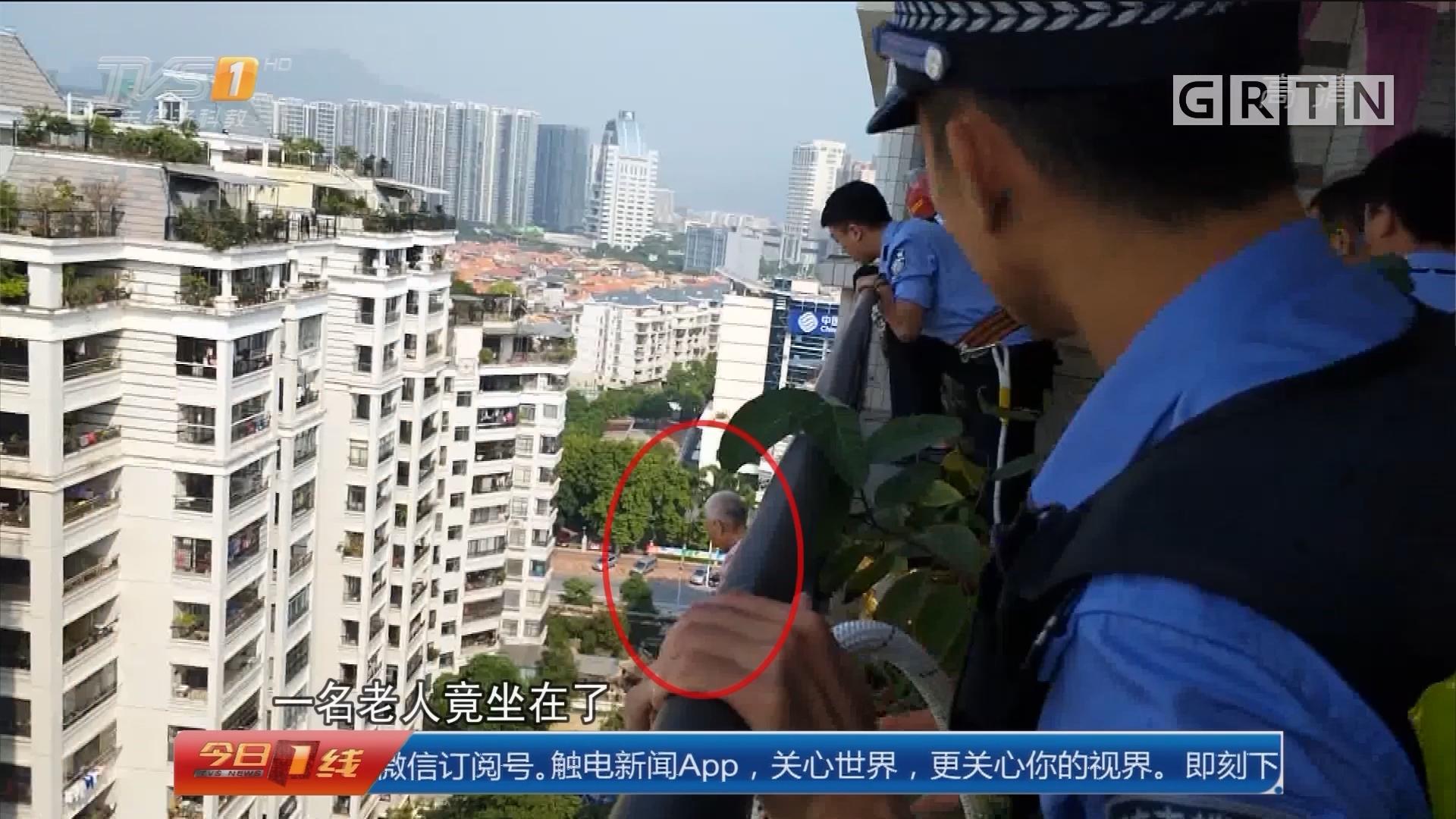 肇庆:老人被困17楼半空 民警消防合力施救
