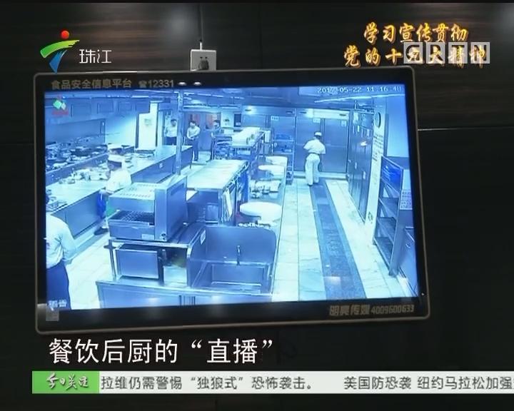"""科技创新 护航广州""""食安城"""""""