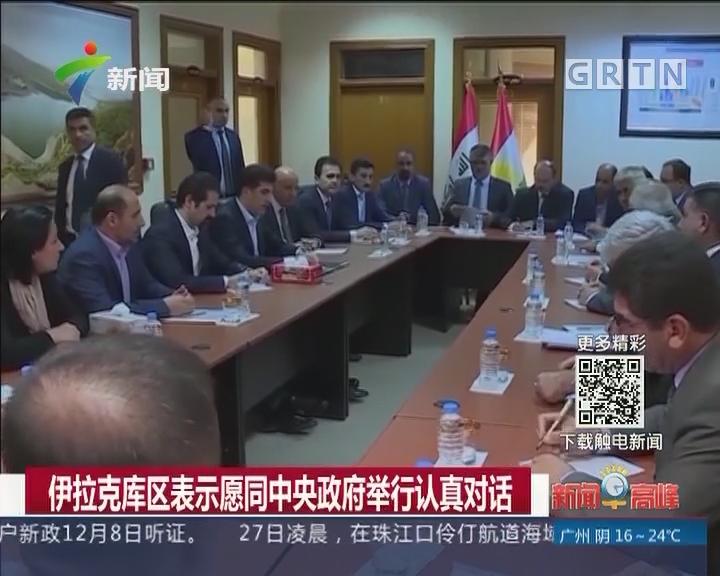 伊拉克库区表示愿同中央政府举行认真对话