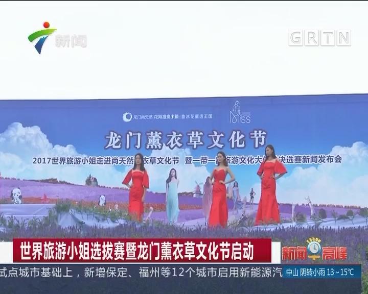 世界旅游小姐选拔赛暨龙门薰衣草文化节启动