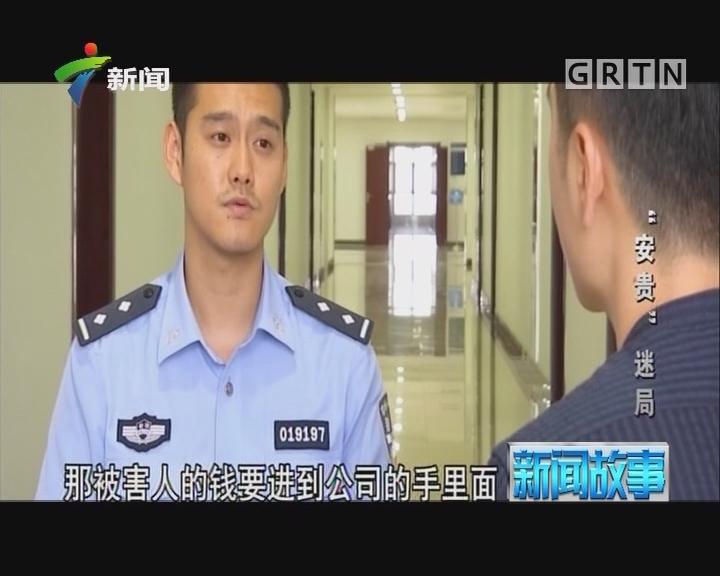 """[2017-11-03]新闻故事:""""安贵""""迷局"""