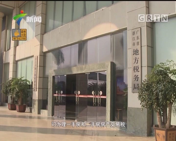 湛江:纳税人足不出户轻松完成房产交易办税