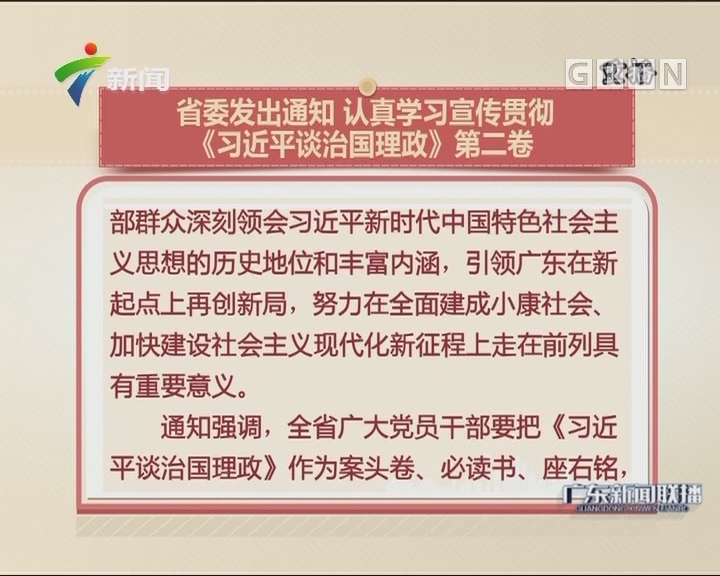 省委发出通知 认真学习宣传贯彻《习近平谈治国理政》第二卷