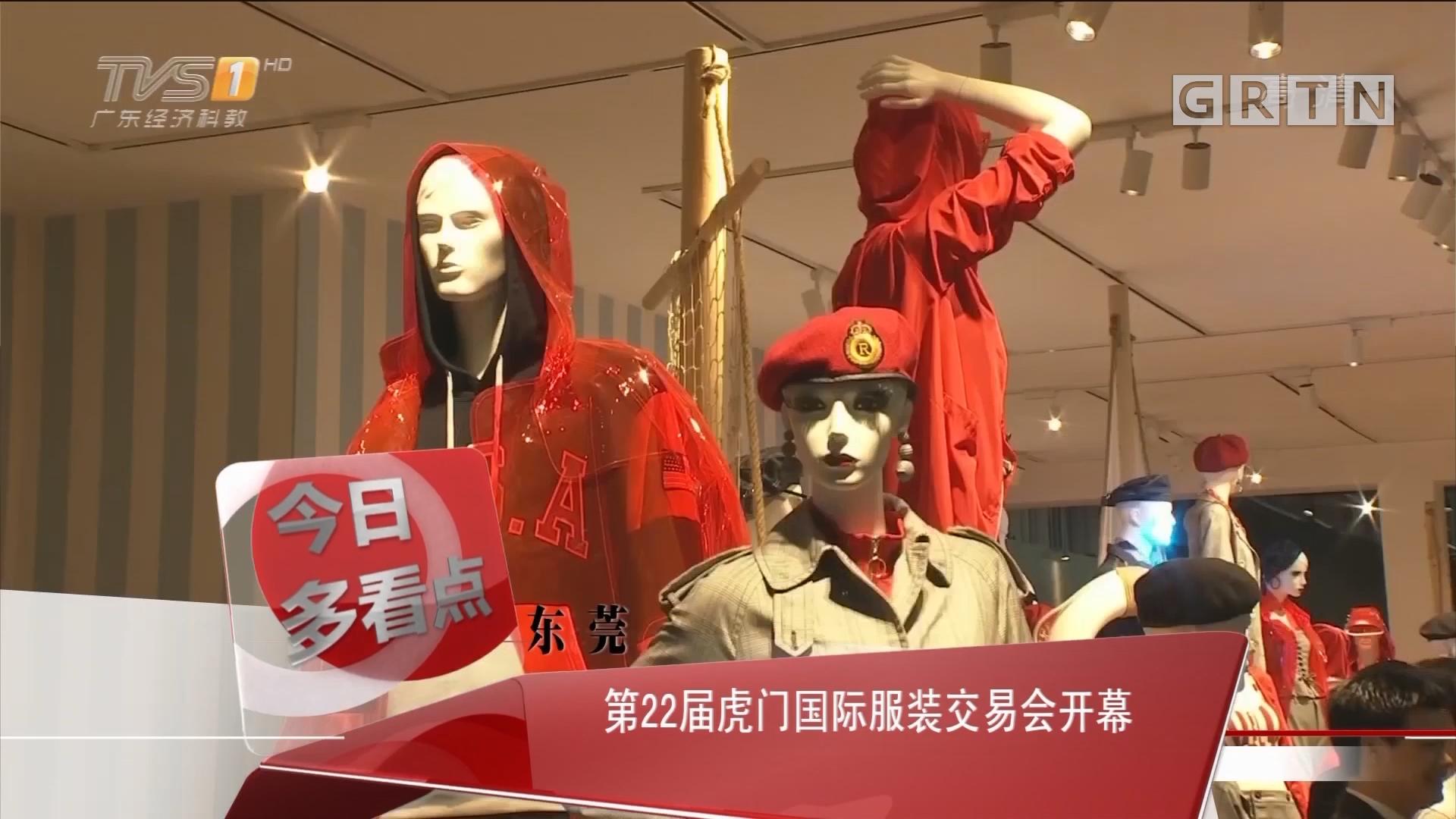 东莞:第22届虎门国际服装交易会开幕
