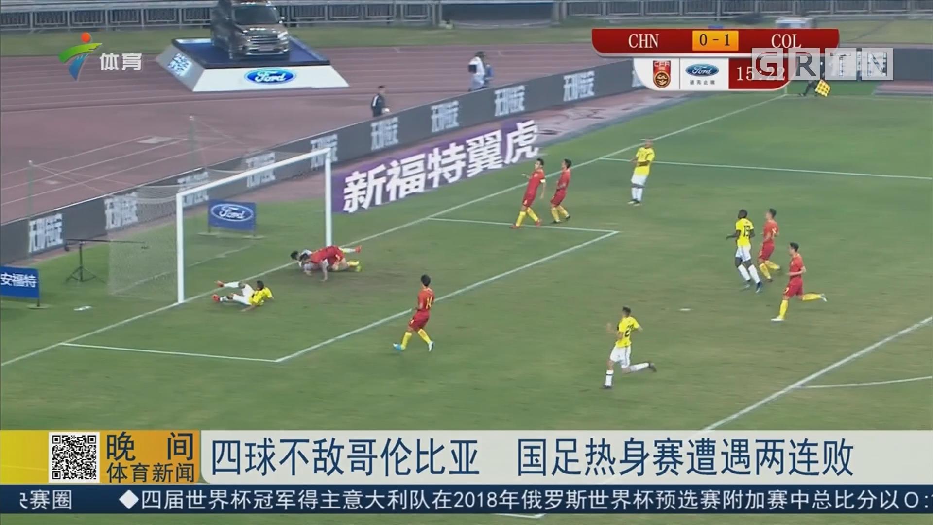 四球不敌哥伦比亚 国足热身赛遭遇两连败
