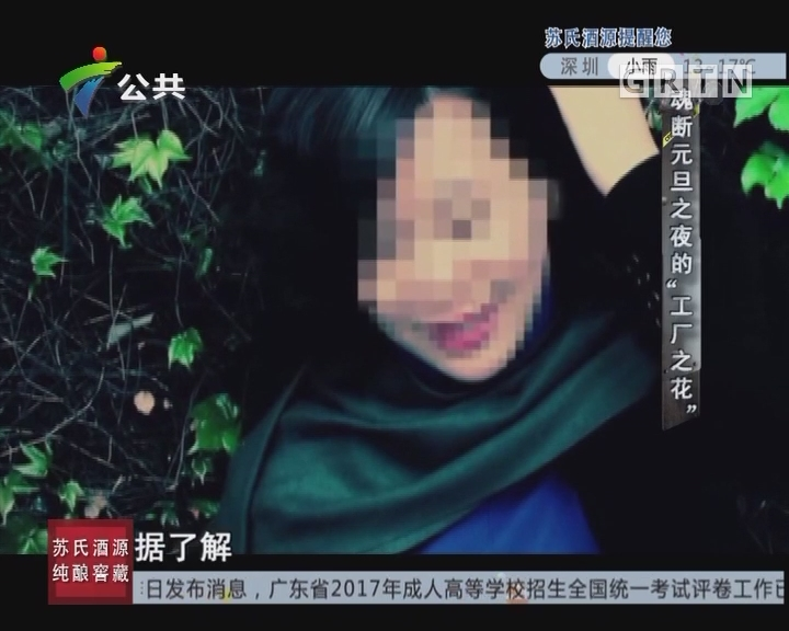 """[2017-11-24]天眼追击:魂断元旦之夜的""""工厂之花"""""""