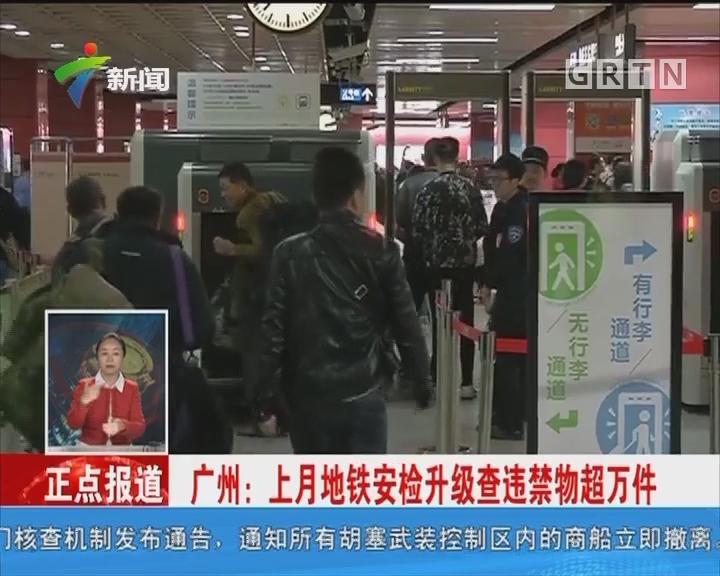 广州:上月地铁安检升级查违禁物超万件