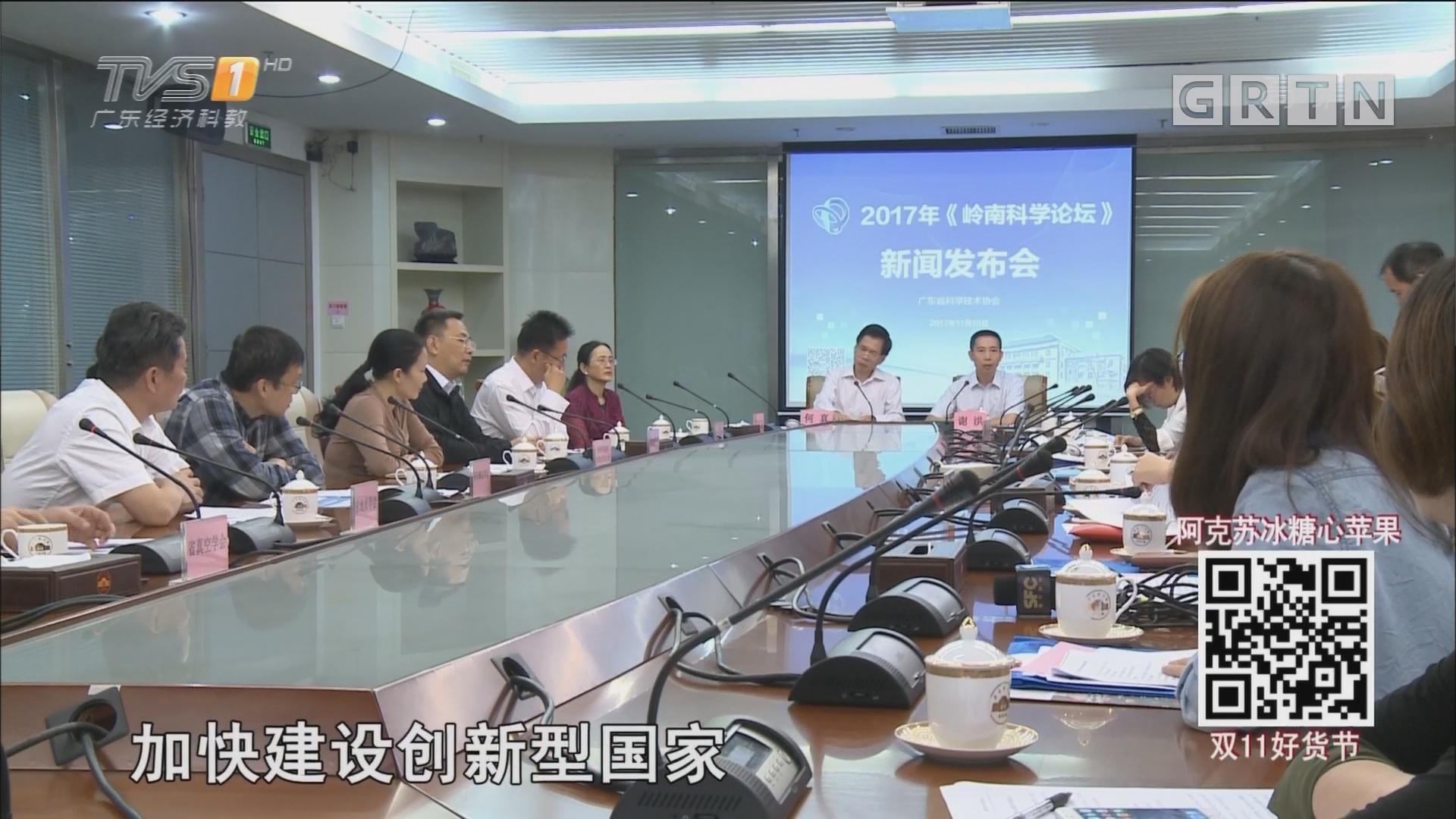 广东:岭南科学论坛 即将盛大开讲