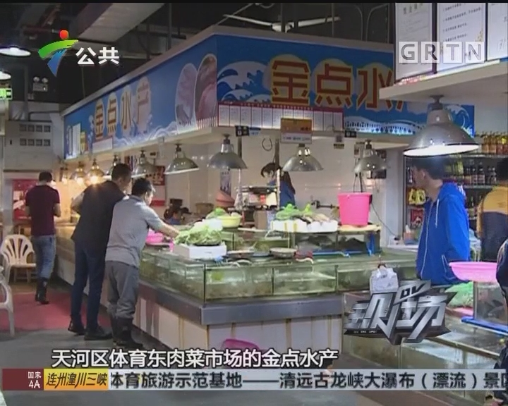 鲜活水产品抽检 广州7批次上黑名单