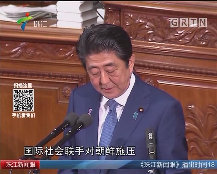 安倍晋三发表施政演说意欲推进修宪进程