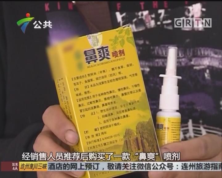 女童使用喷鼻剂后休克 儿童用药需谨慎
