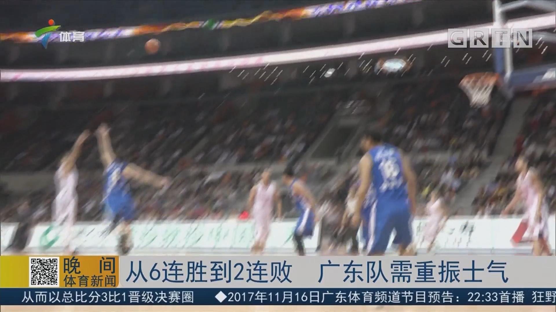 从6连胜到2连败 广东队需重振士气