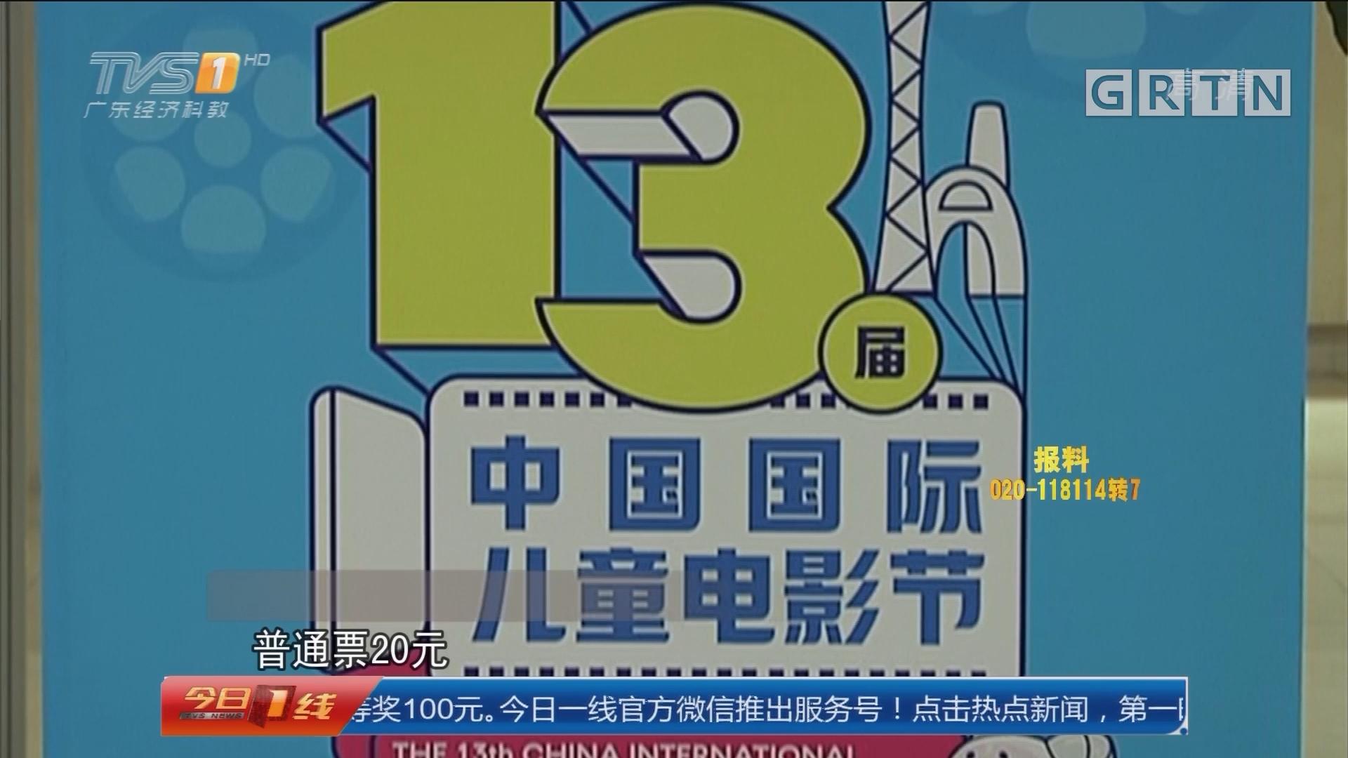 学习宣传贯彻党的十九大精神 广州:电影进校园 免费播300场