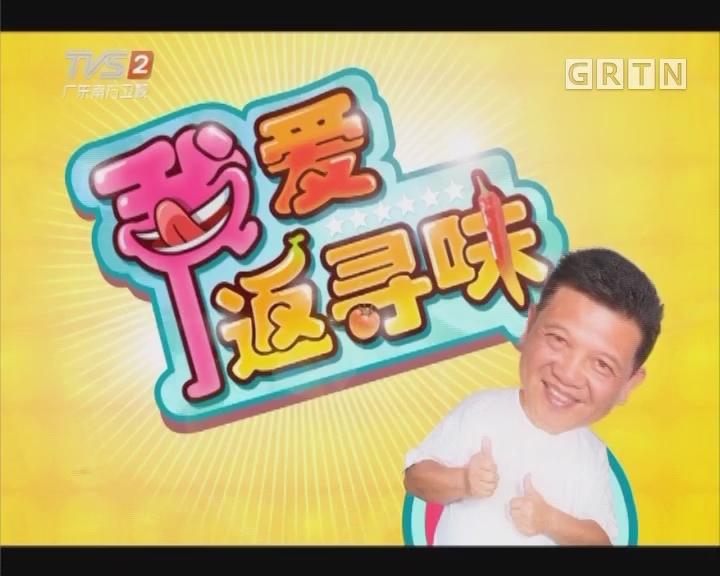 [2017-11-29]我爱返寻味:阳江·惹味铁板猪杂