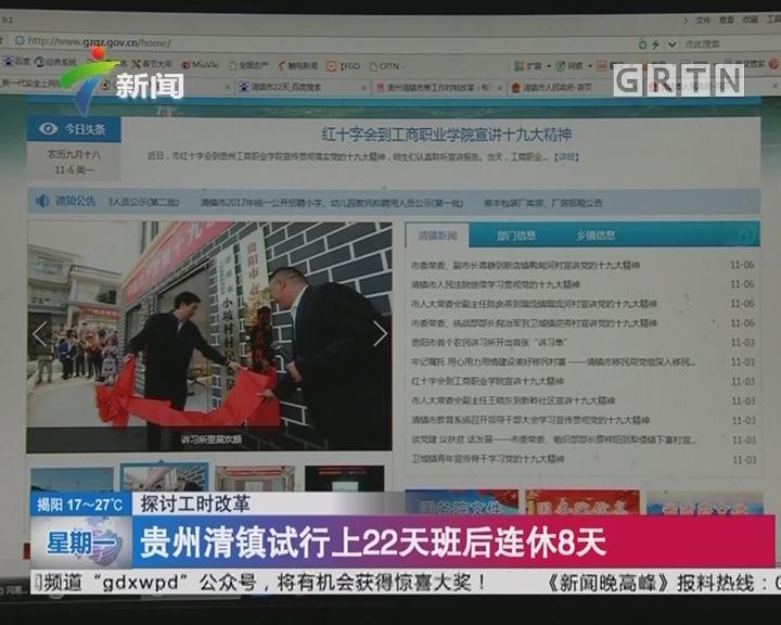 探讨工时改革:贵州清镇试行上22天班后连休8天