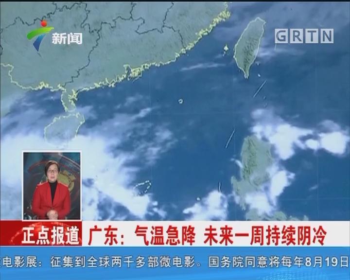 广东:气温急降 未来一周持续阴冷