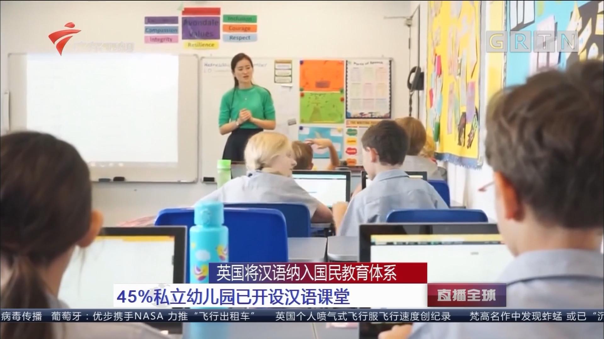 英国将汉语纳入国民教育体系:中文课程受欢迎