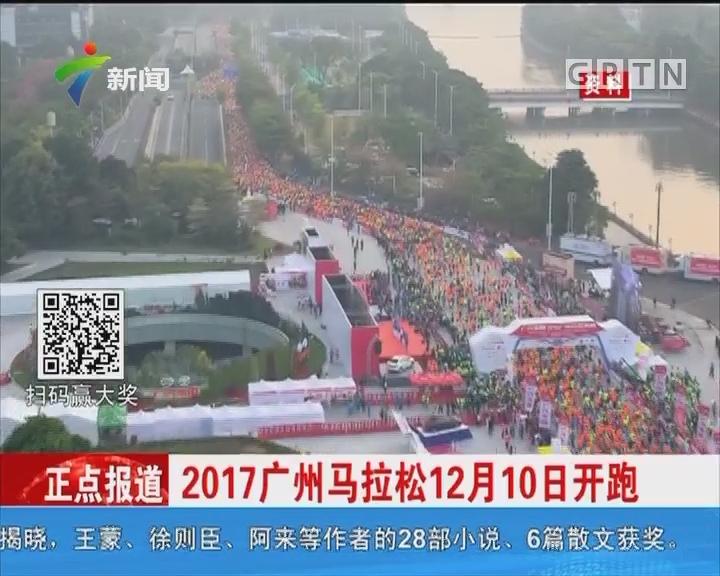 2017广州马拉松12月10日开跑