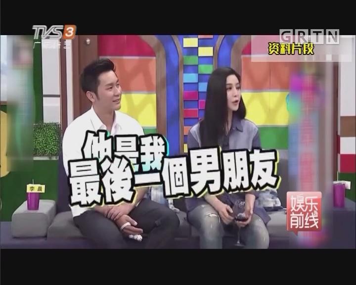 李晨爆笑恶搞范冰冰 盘点娱乐圈喜欢吐槽另一半的情侣们