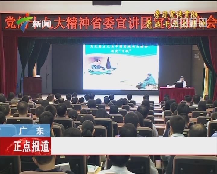 汕头:省委宣讲团深入各地各单位宣讲党的十九大精神