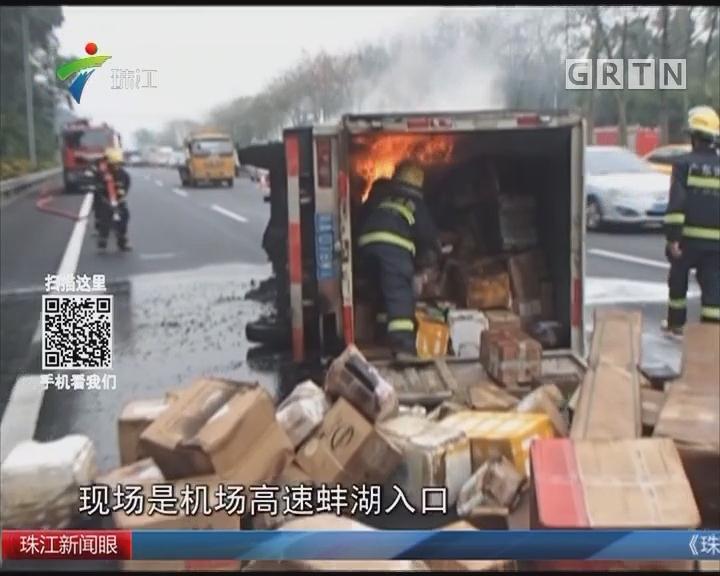 广州机场高速昨快递车起火