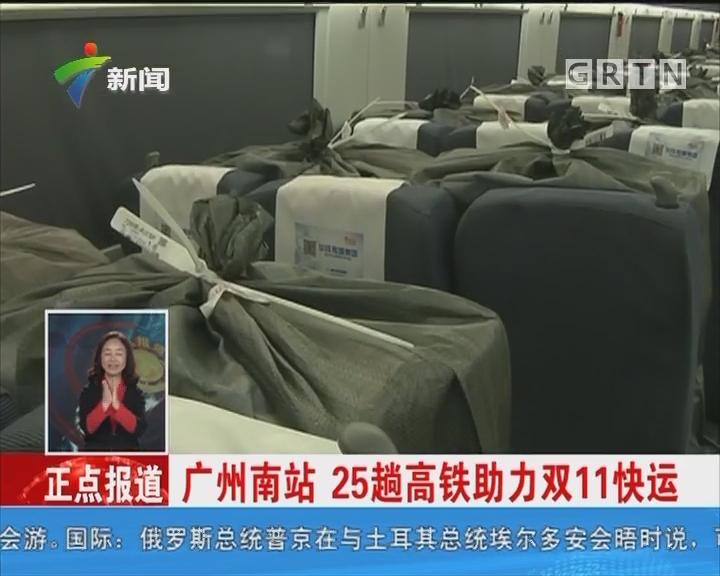 广州南站 25趟高铁助力双11快运