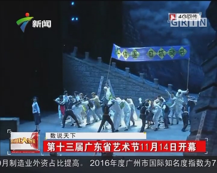 第十三届广东省艺术节11月14日开幕
