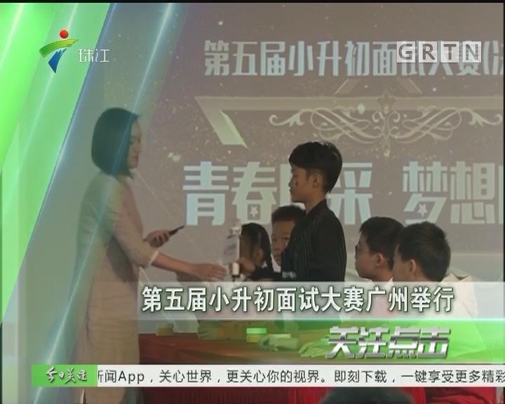 第五届小升初面试大赛广州举行