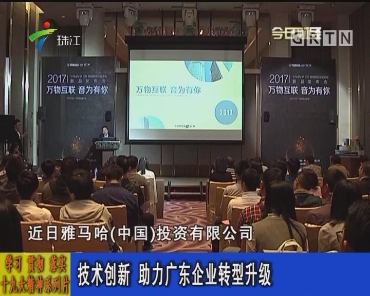 学习 贯彻 落实十九大精神系列片:技术创新 助力广东企业转型升级
